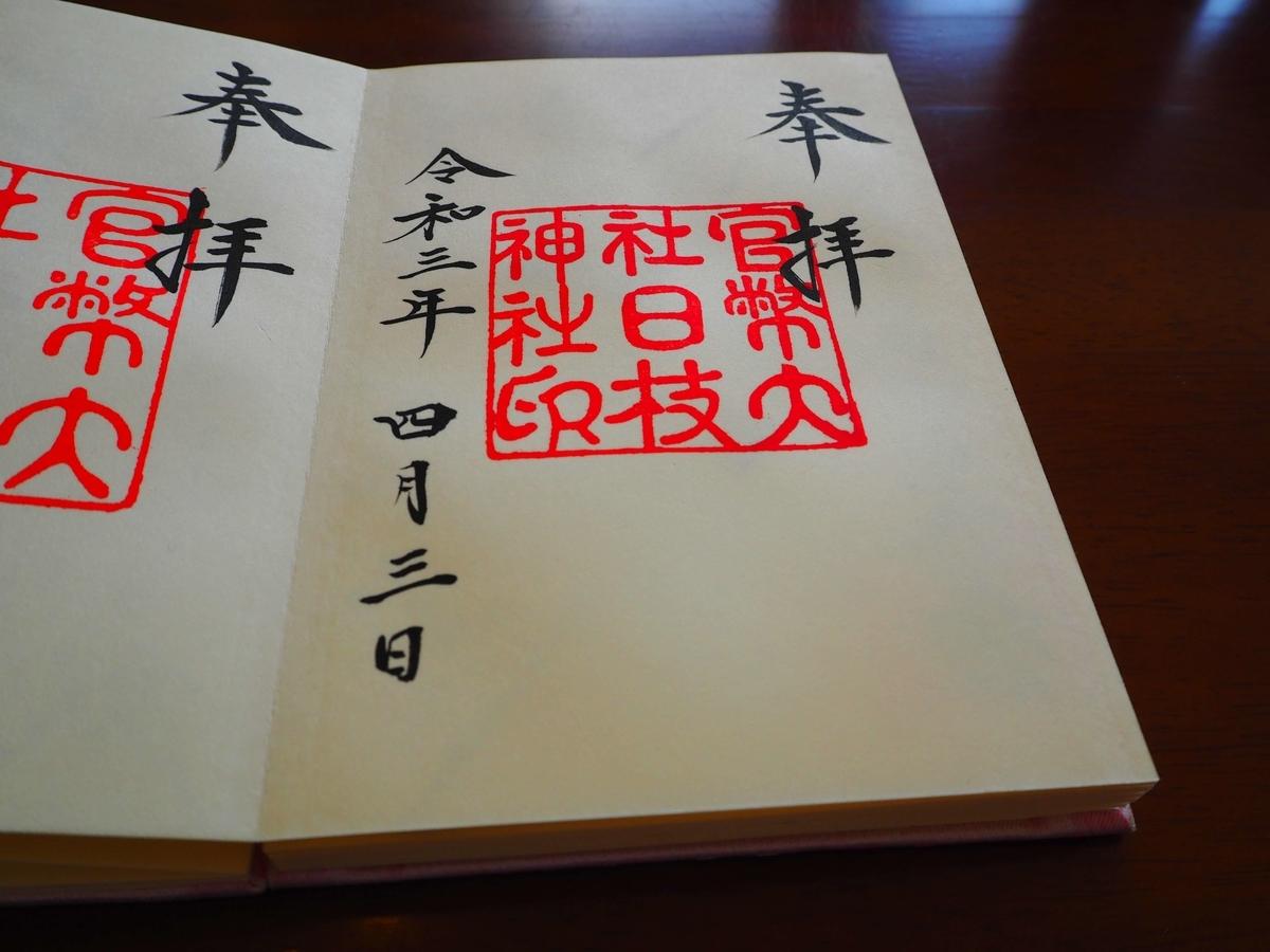 日枝神社の大正~昭和初期の御朱印の印影