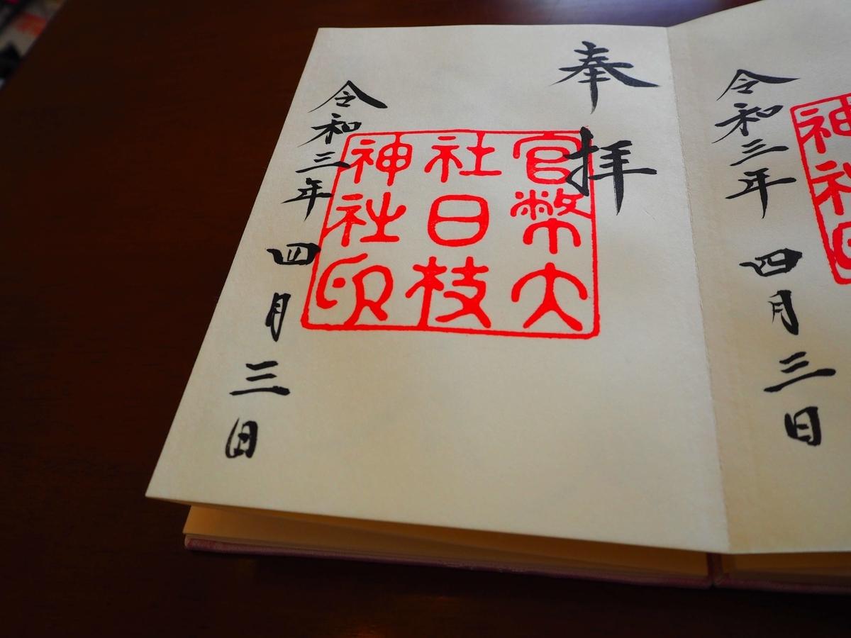 日枝神社の大正中期の御朱印の印影