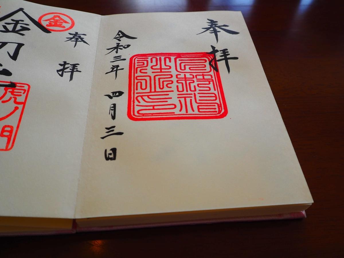 日枝神社の明治15年~大正中期の御朱印の印影