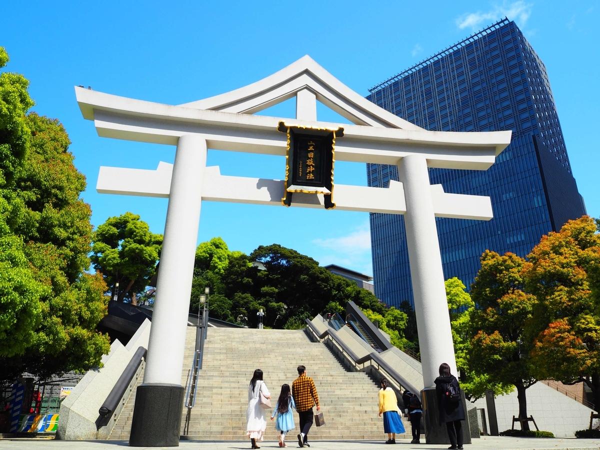 外堀通りに面して建つ日枝神社の山王鳥居