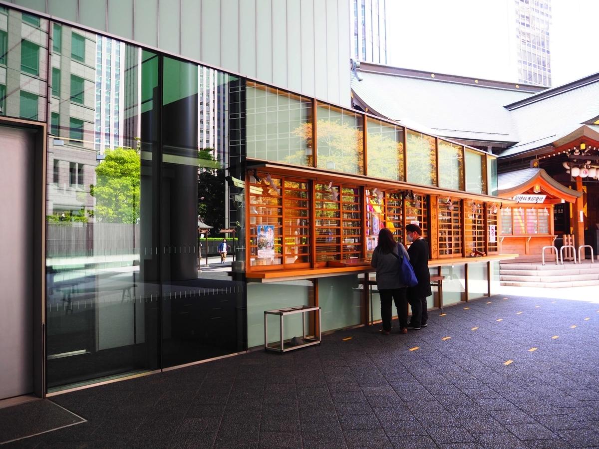 虎ノ門琴平タワー1階の社務所