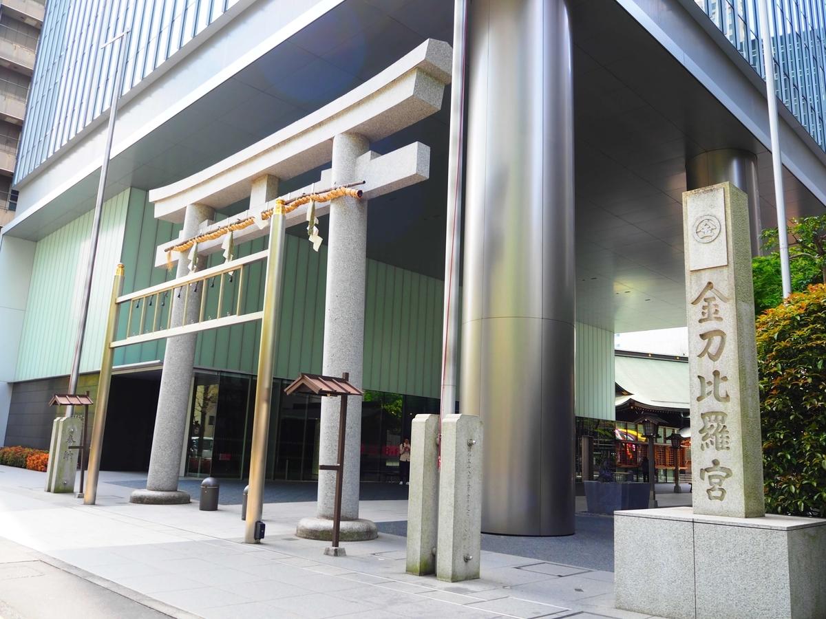 近代的超高層ビルの1階にある虎ノ門金刀比羅宮の大鳥居と社号標