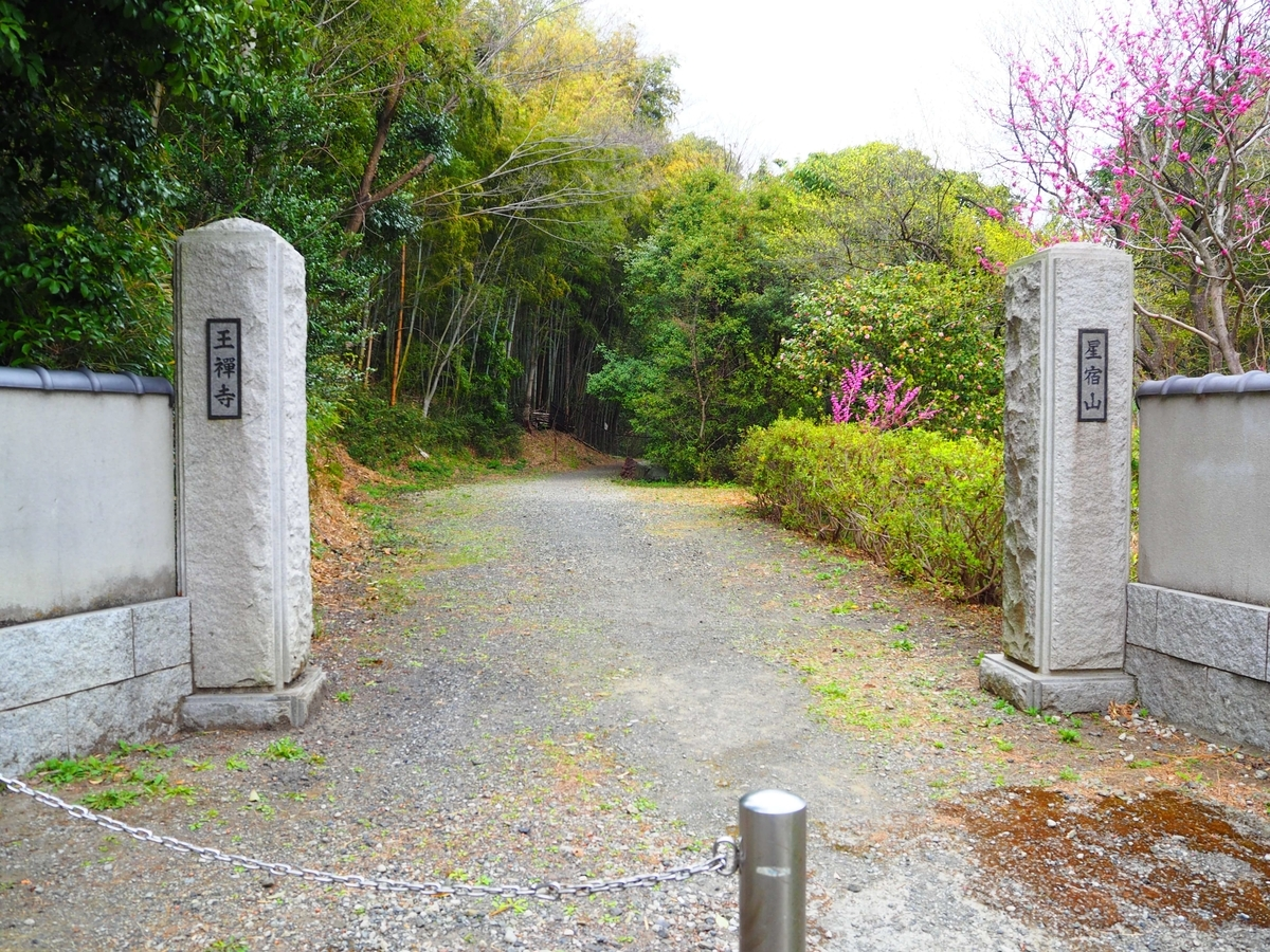 王禅寺の正門