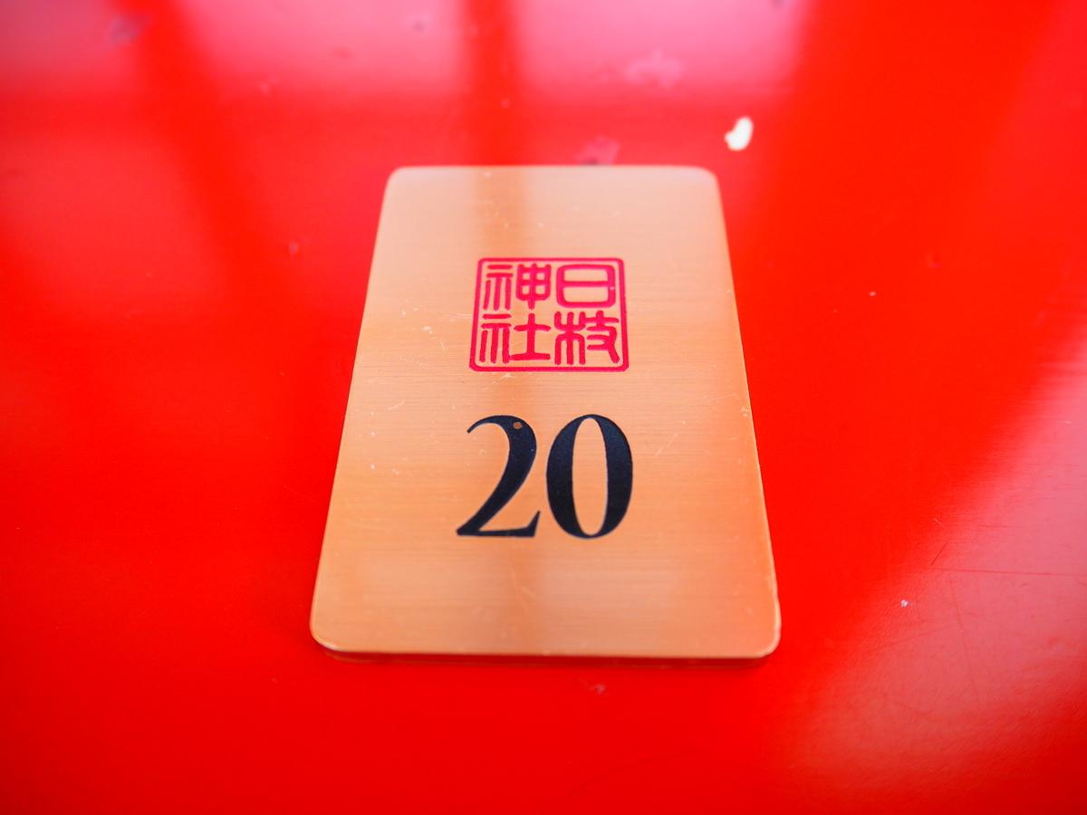 高級感漂う銅製の番号札