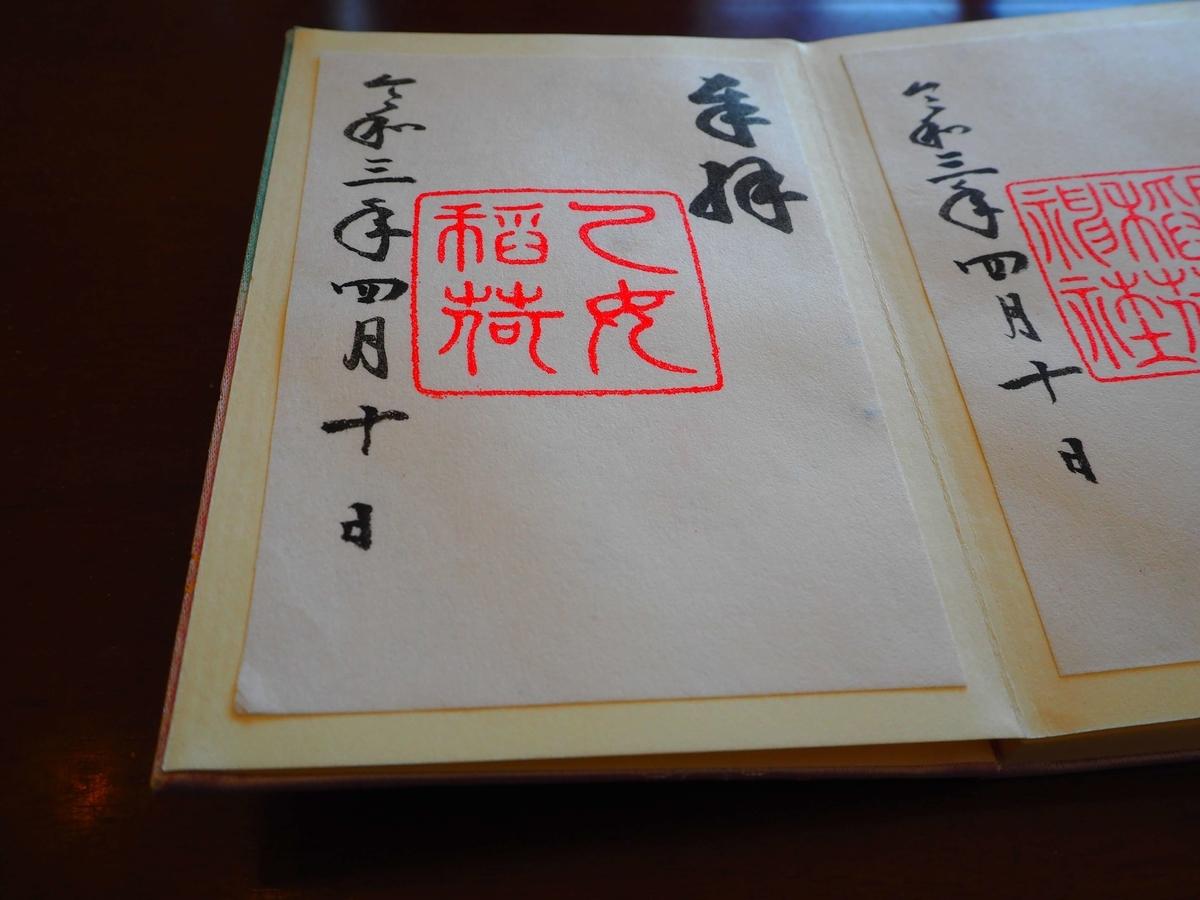 乙女稲荷神社の令和3年4月10日付御朱印