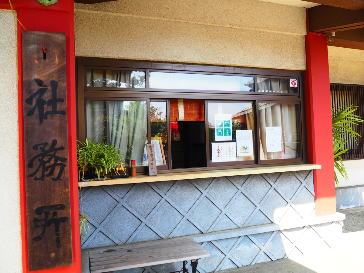 社殿向かって右手にある瀬田玉川神社の御朱印所