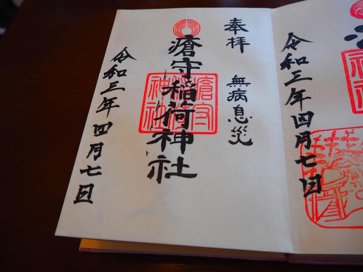 瘡守稲荷神社の令和3年4月7日付御朱印