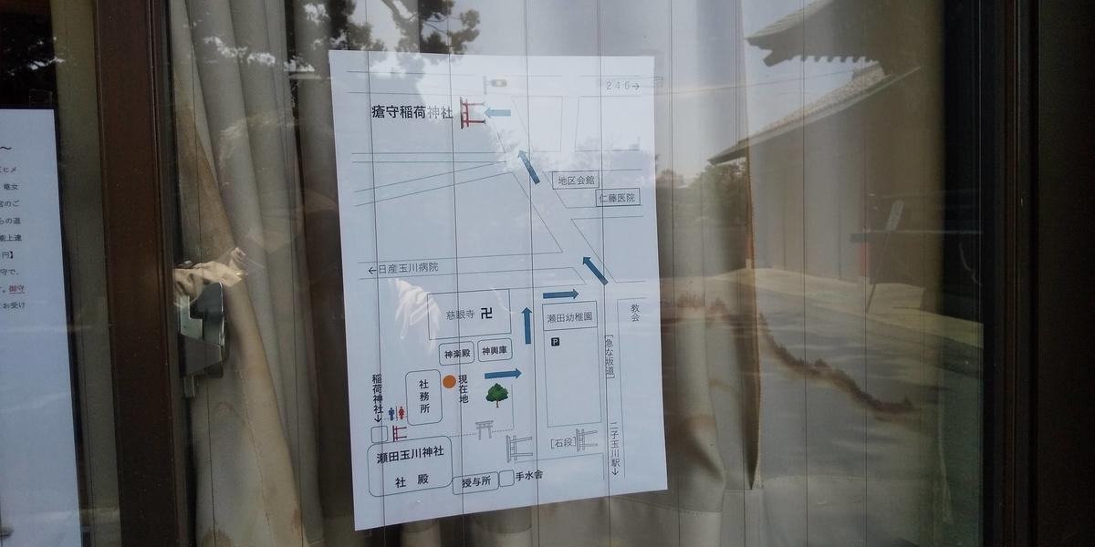 社務所の窓に貼りだしてあった瘦守稲荷神社への道順
