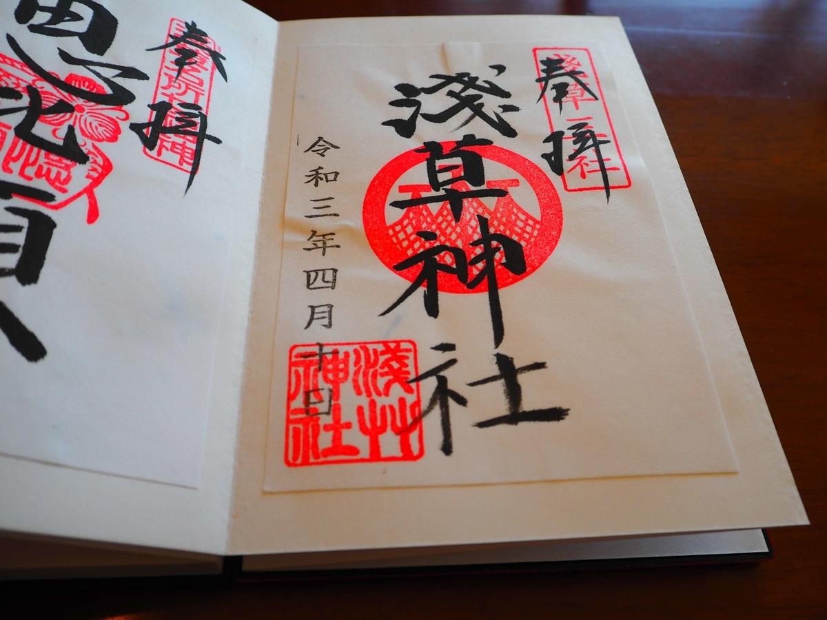 浅草神社の令和3年4月10日付書置き御朱印