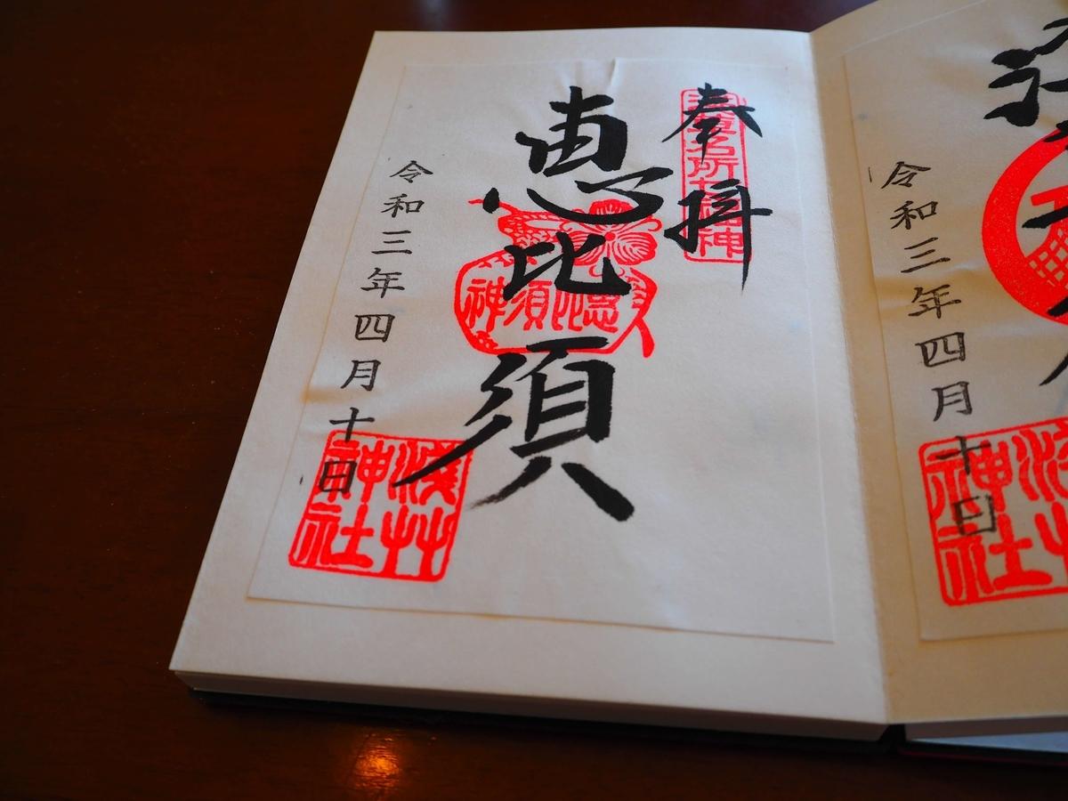 浅草名所七福神恵比寿の令和3年4月10日付御朱印