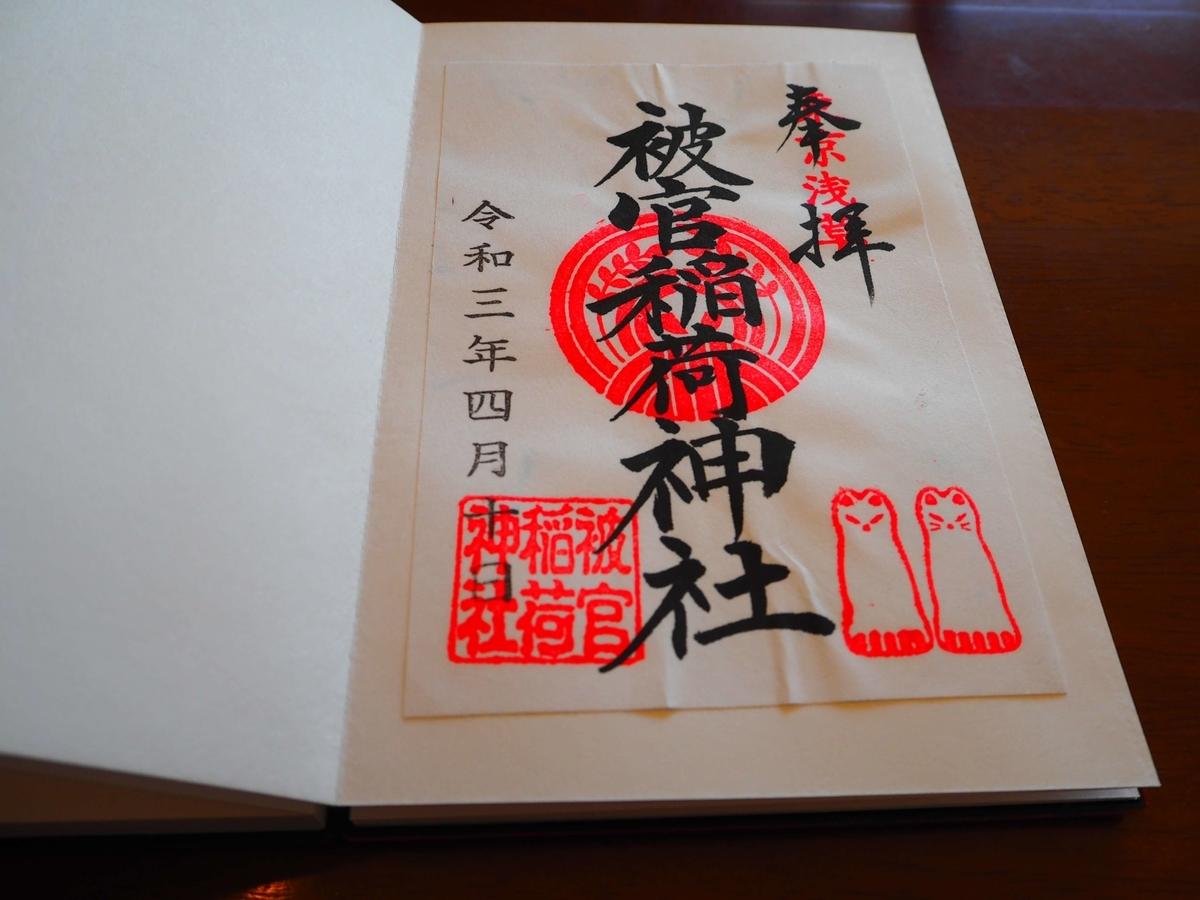 被官稲荷神社の令和3年4月10日付御朱印