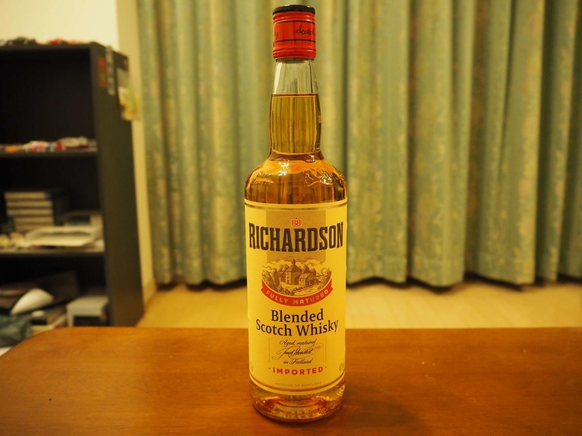 リチャードソンのボトル