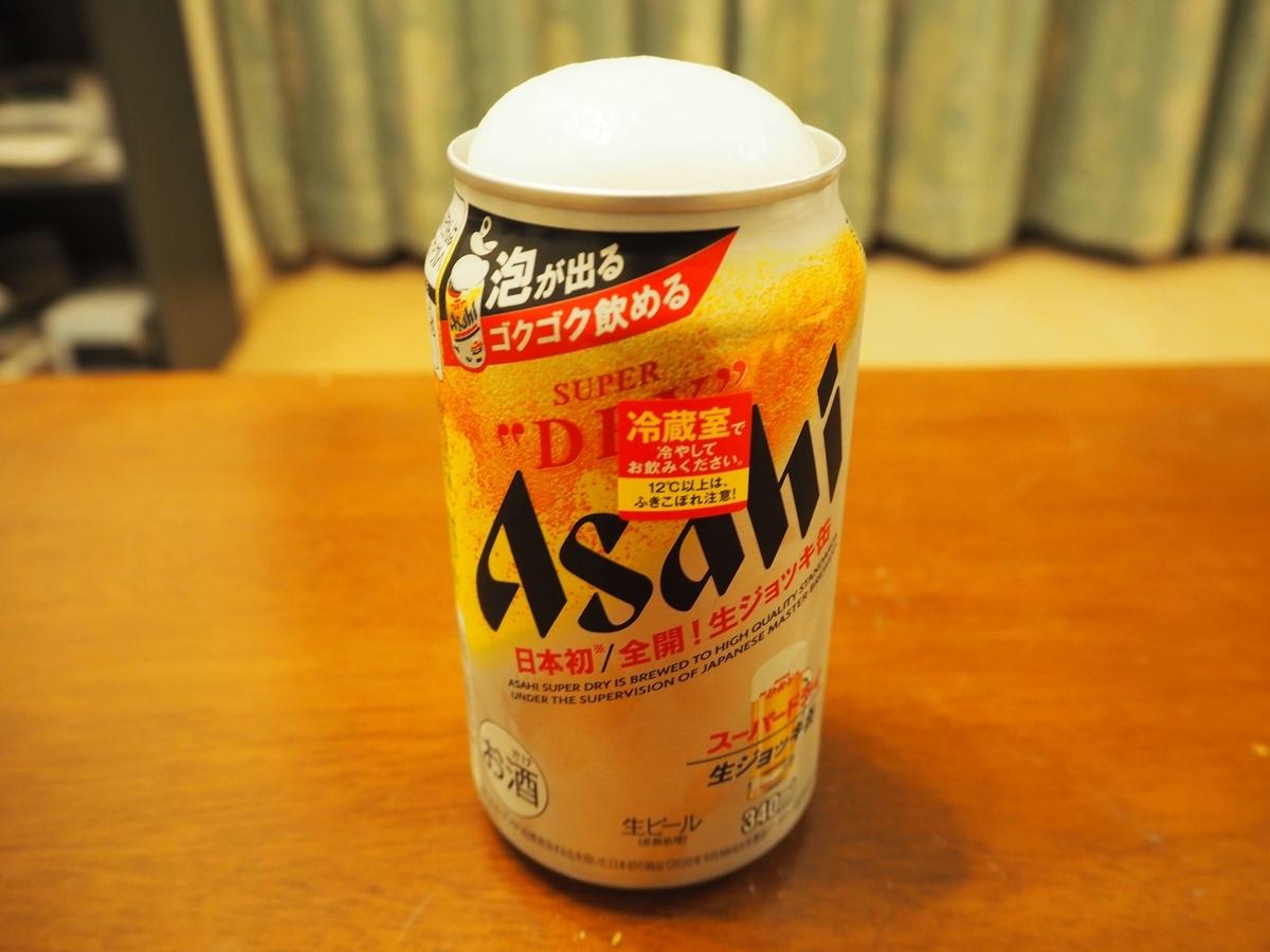 泡で炭酸が適度に抜けたアサヒスーパードライ生ジョッキ缶