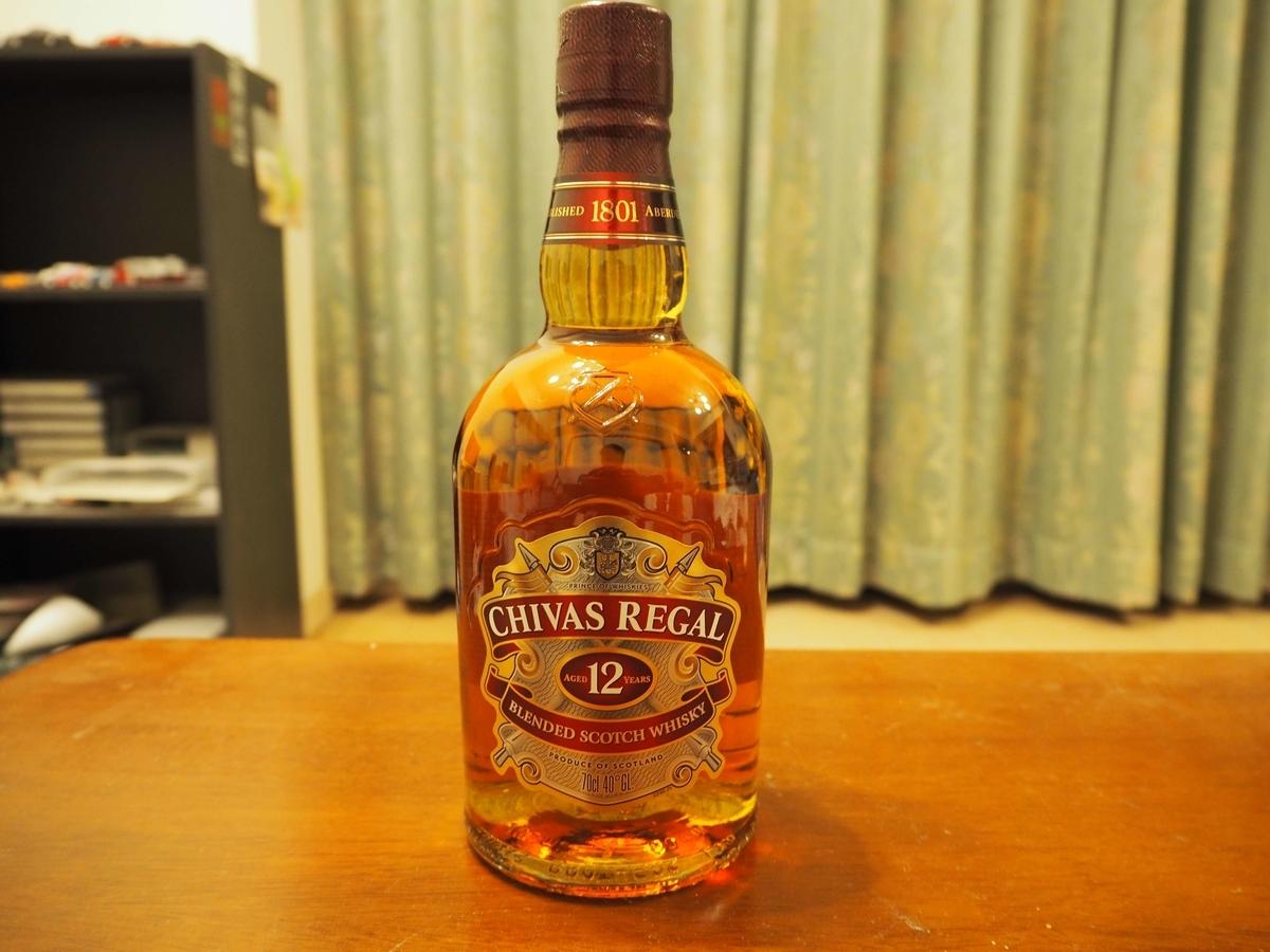 シーバスリーガルのボトル