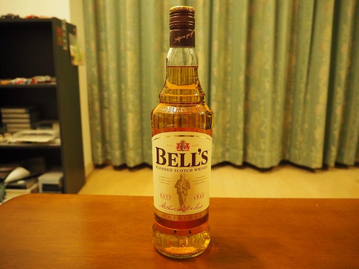 ベルのボトル