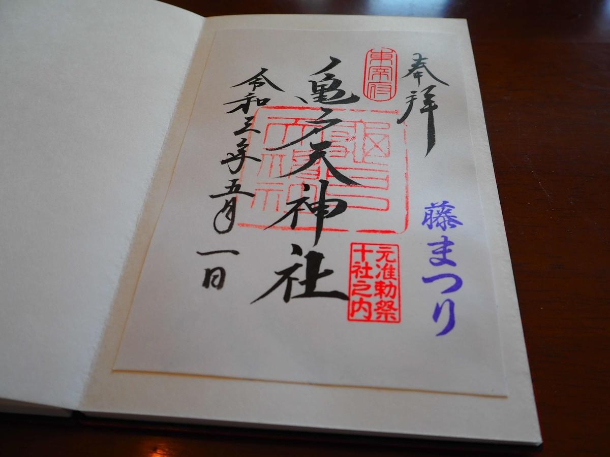 亀戸天神社の令和3年5月1日付御朱印