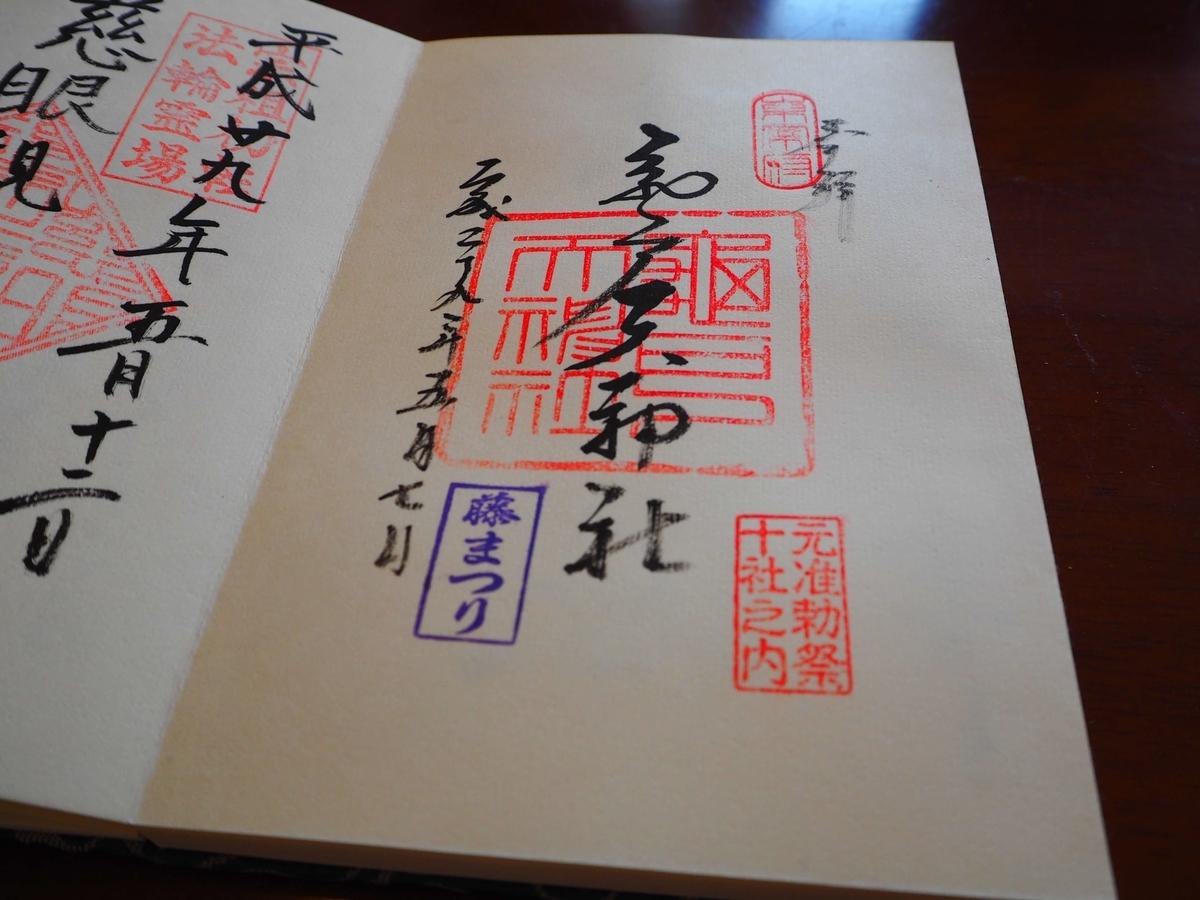亀戸天神社の平成29年5月7日付直書き御朱印