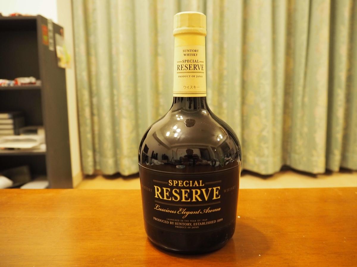 リザーブのボトル