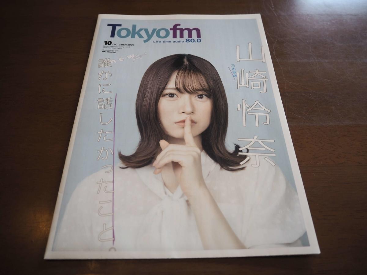 山崎怜奈が表紙のFMTOKYOの番組表