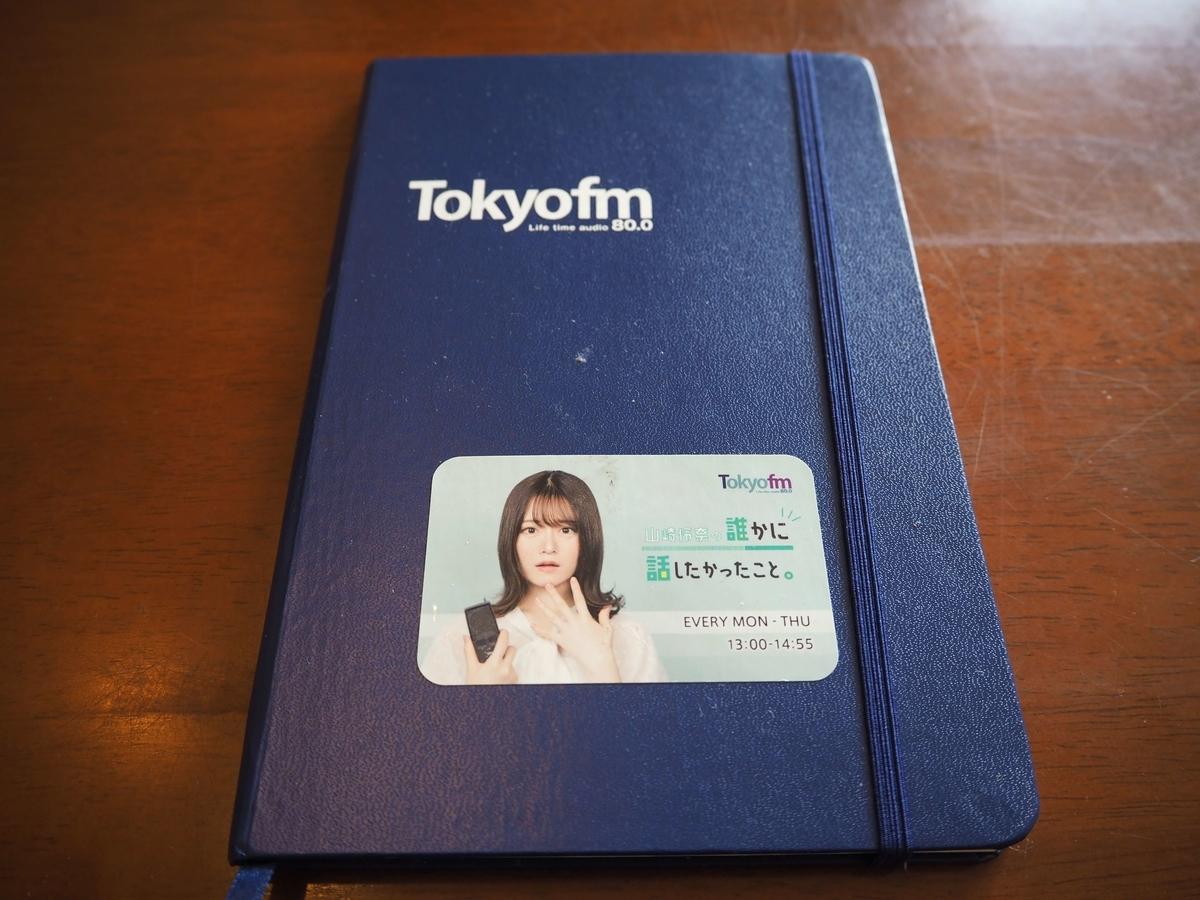 FMTOKYOのグッズであるノート