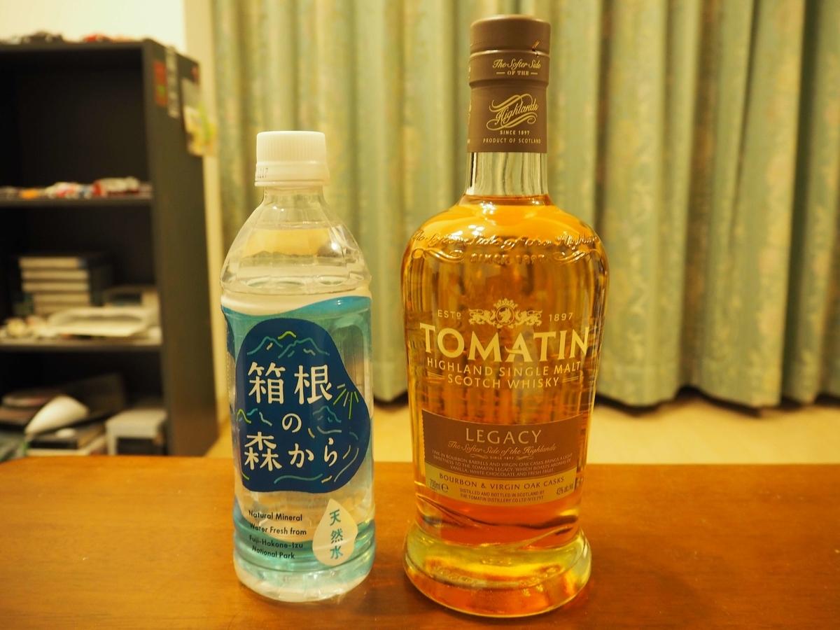 トマーティンレガシーと箱根の森の天然水