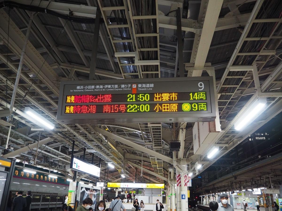 東京駅9番線の行先表示盤
