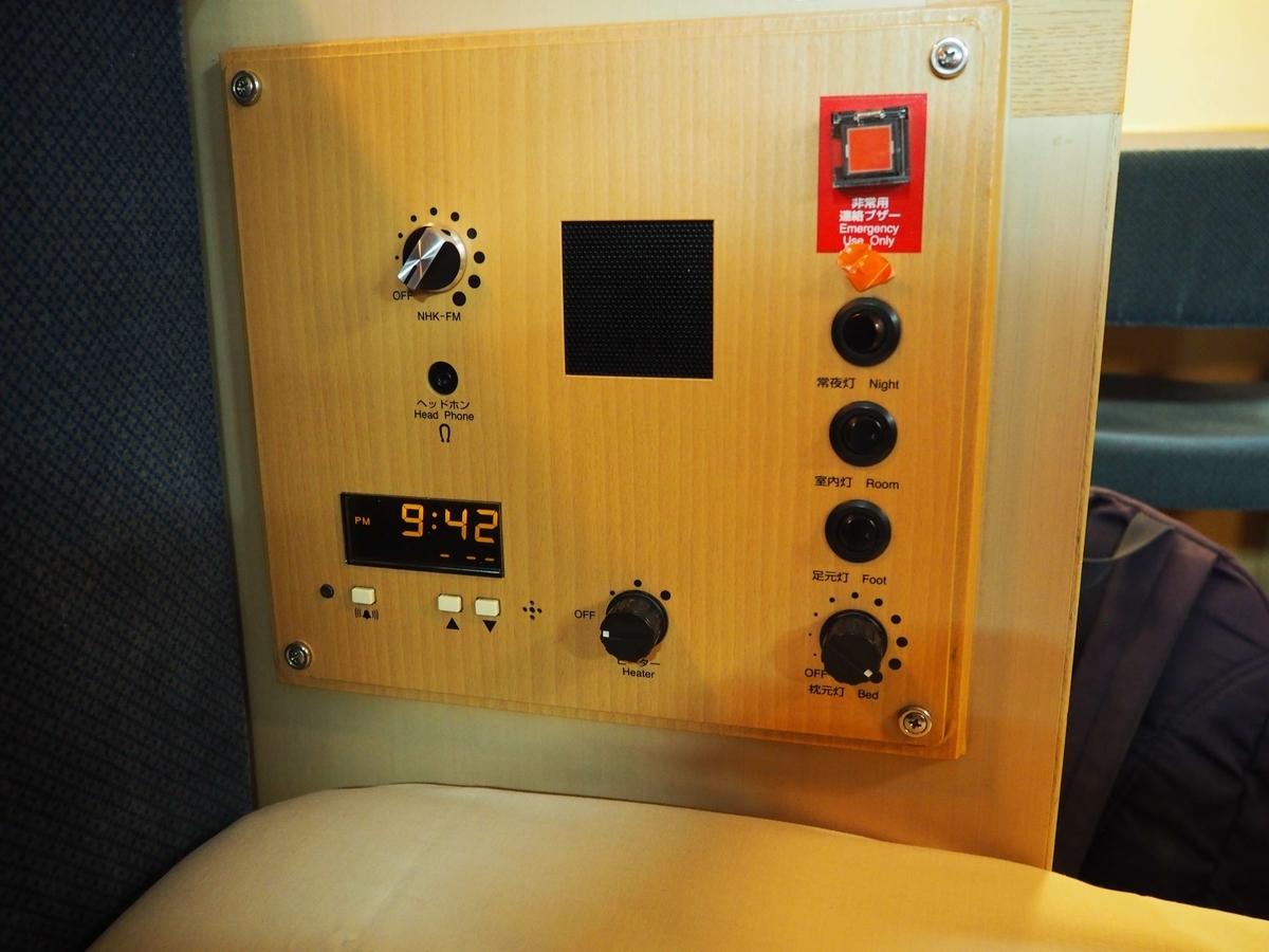 各種スイッチの操作盤