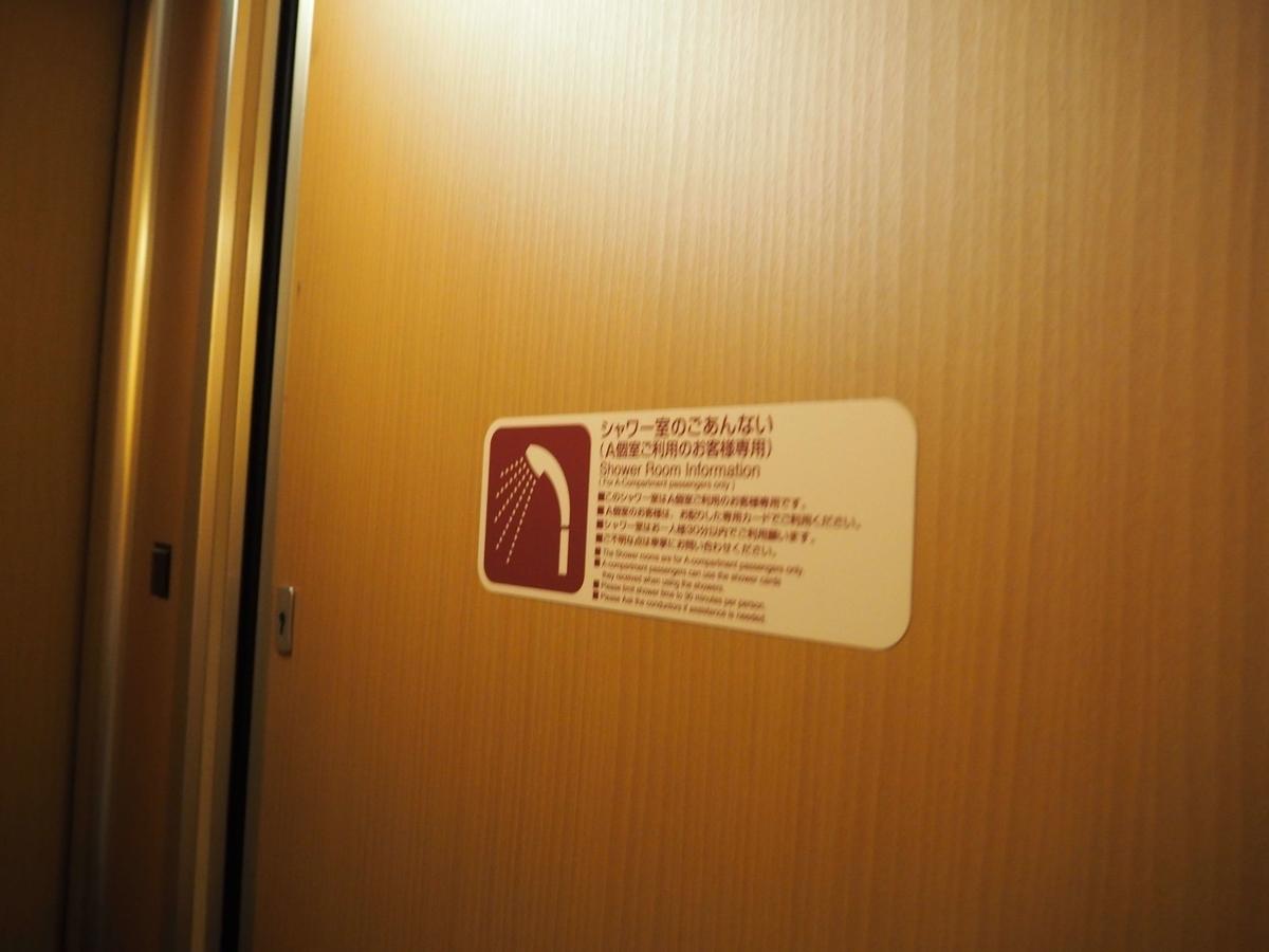 シャワー室のドア