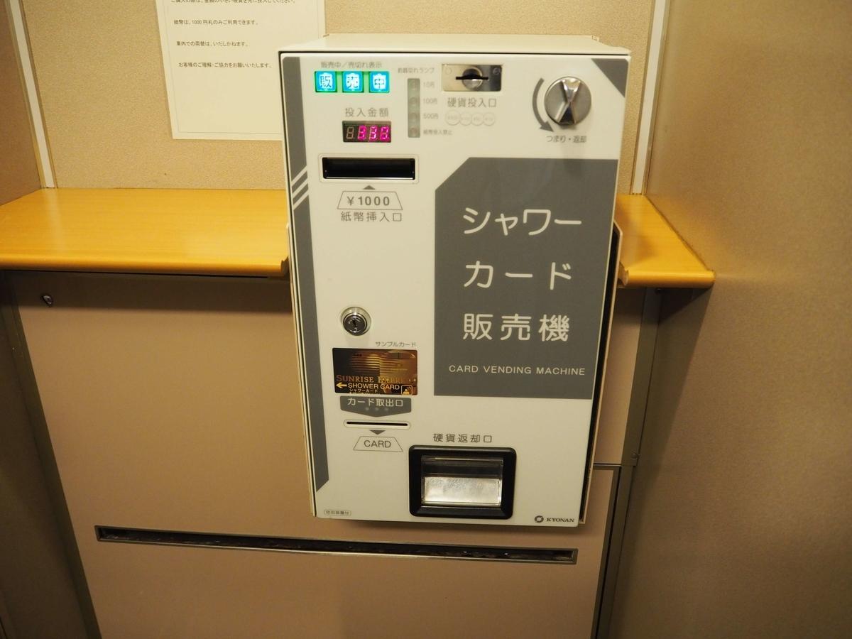 シャワーカードの自動販売機
