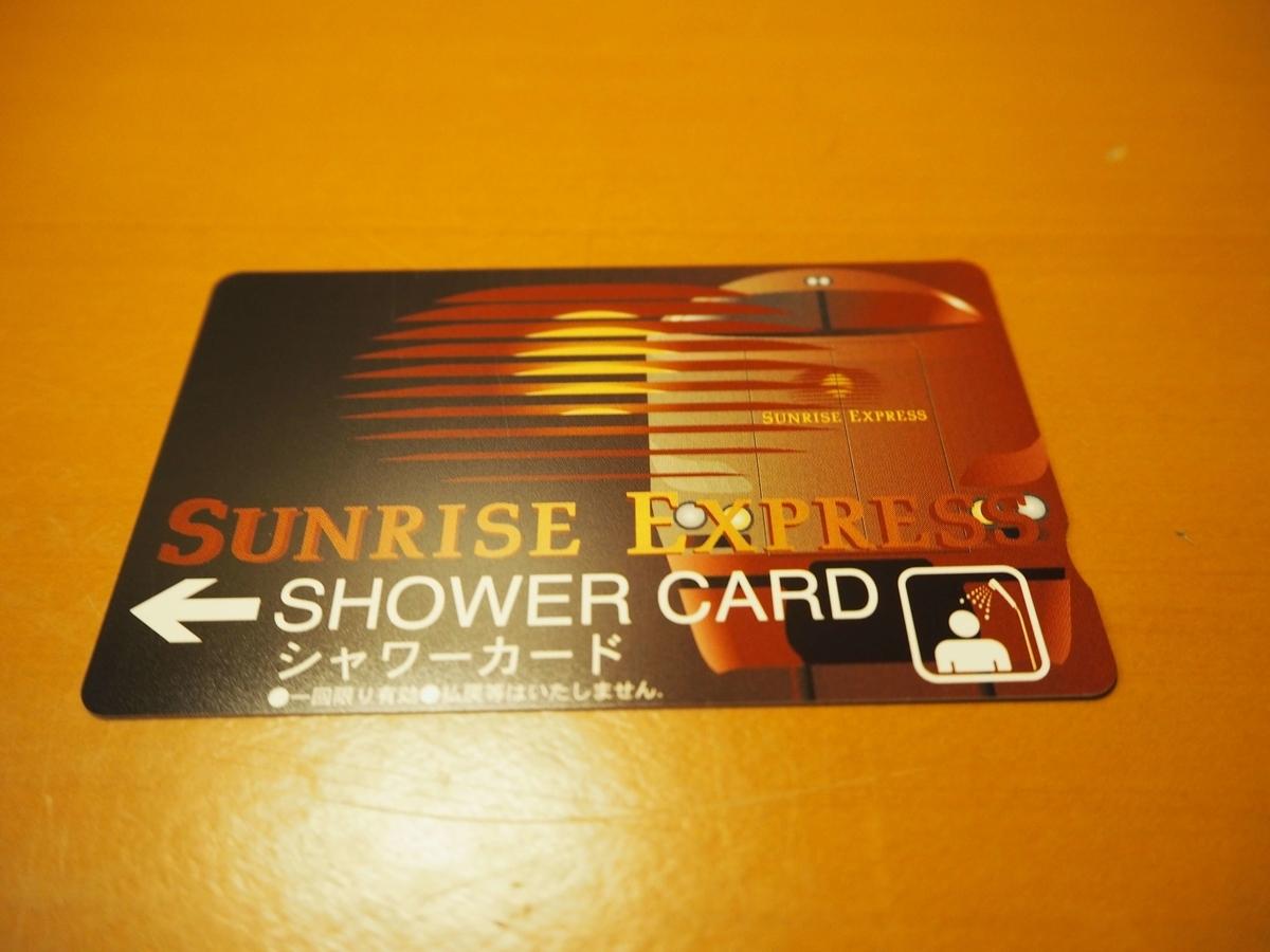 A個室専用のシャワーカード