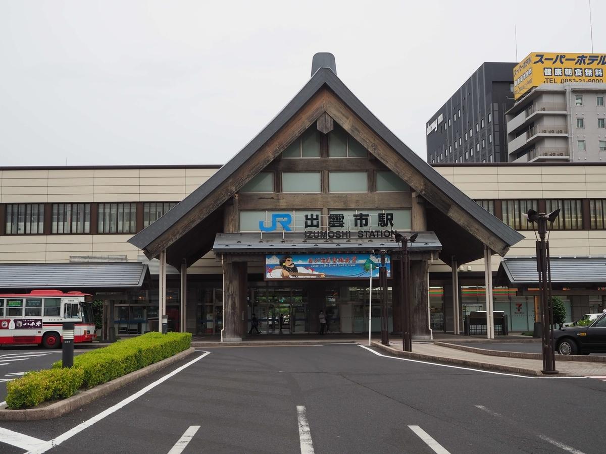 出雲市駅の駅舎
