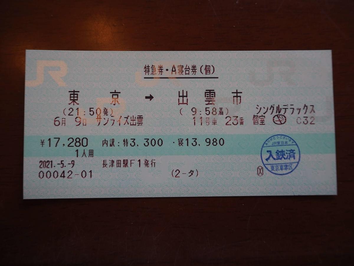 6月9日分のA個室チケット