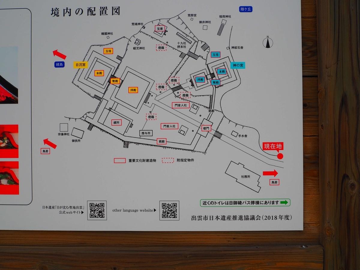 日御碕神社の境内案内図