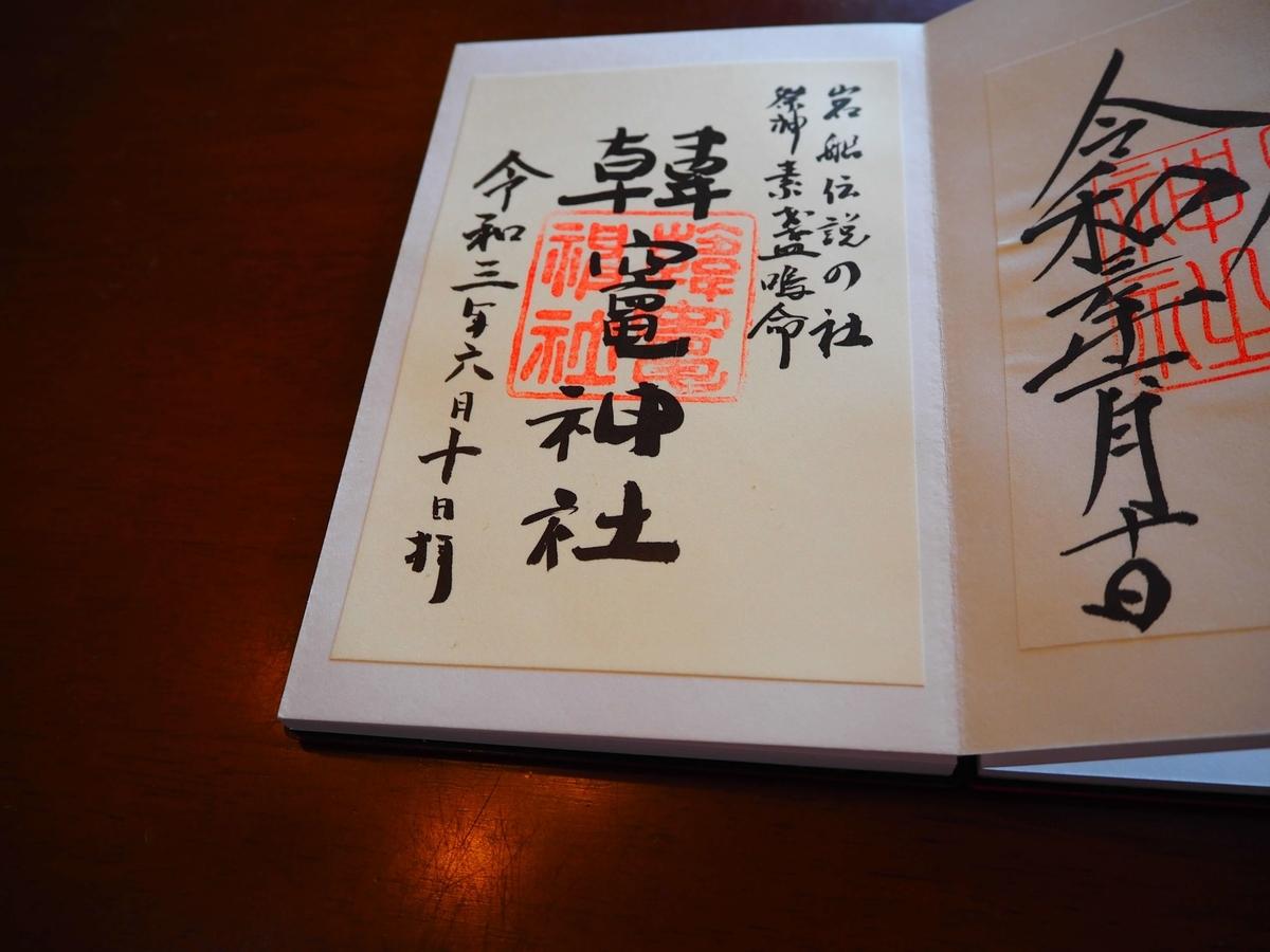 韓竃神社の御朱印