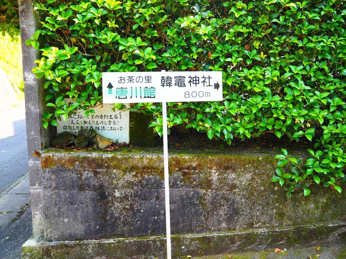 「お茶の里唐川館」への順路を示す標識