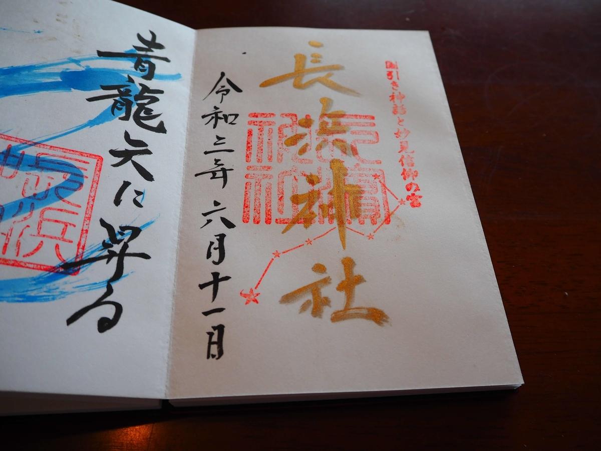 長浜神社の金文字の御朱印