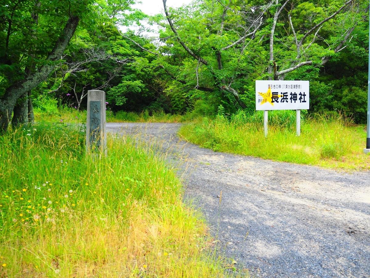 道路沿いに建つ長浜神社の看板