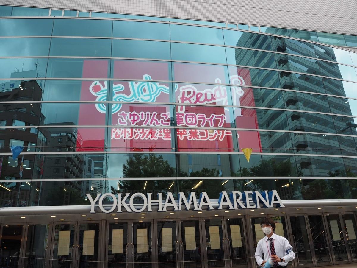 卒業コンサートが開催された横浜アリーナの正面