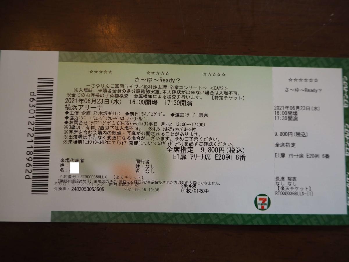 松村沙友里卒コンのチケット