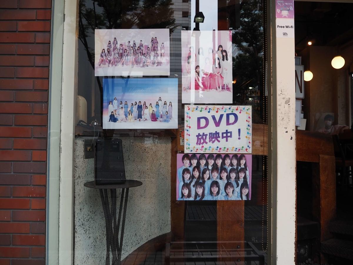 横浜アリーナ向かいのハイボールの店の看板