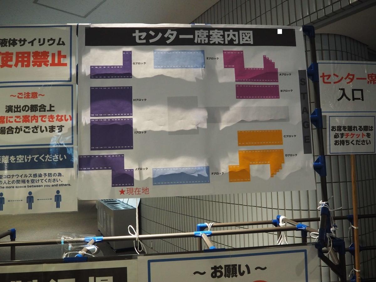 センター席の案内図