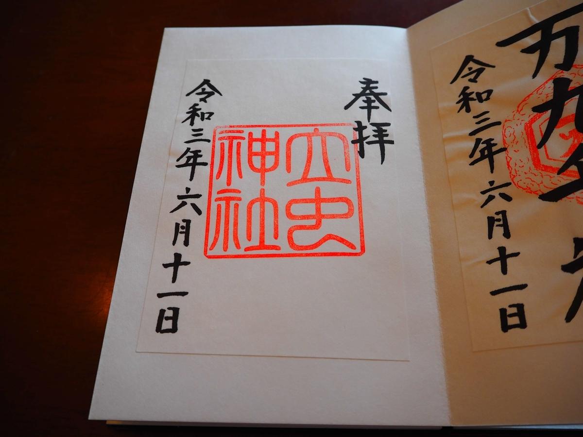 立虫神社の令和3年6月11日付御朱印