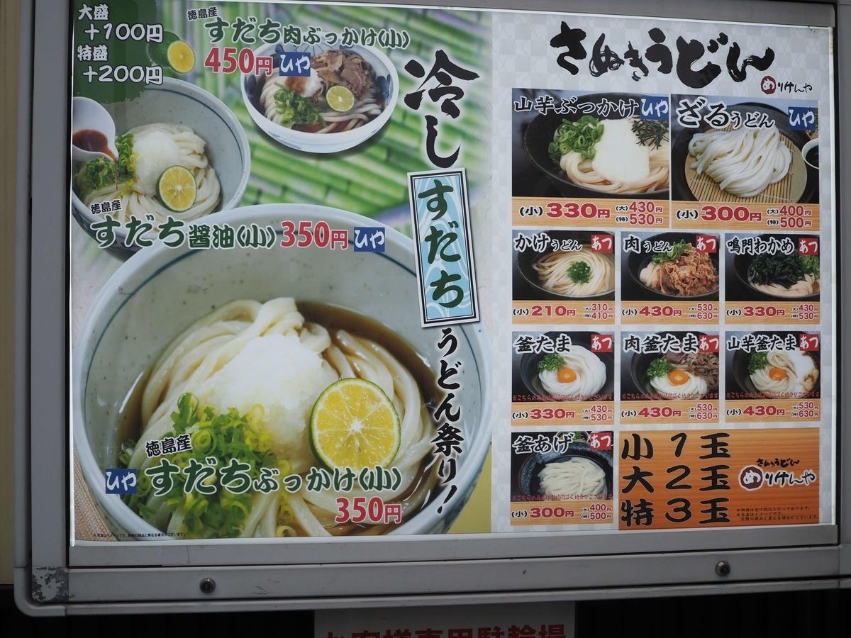 めりけんや高松駅前店のメニュー