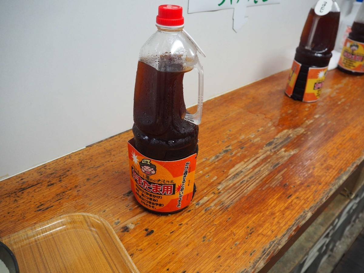 釜たま専用の出汁