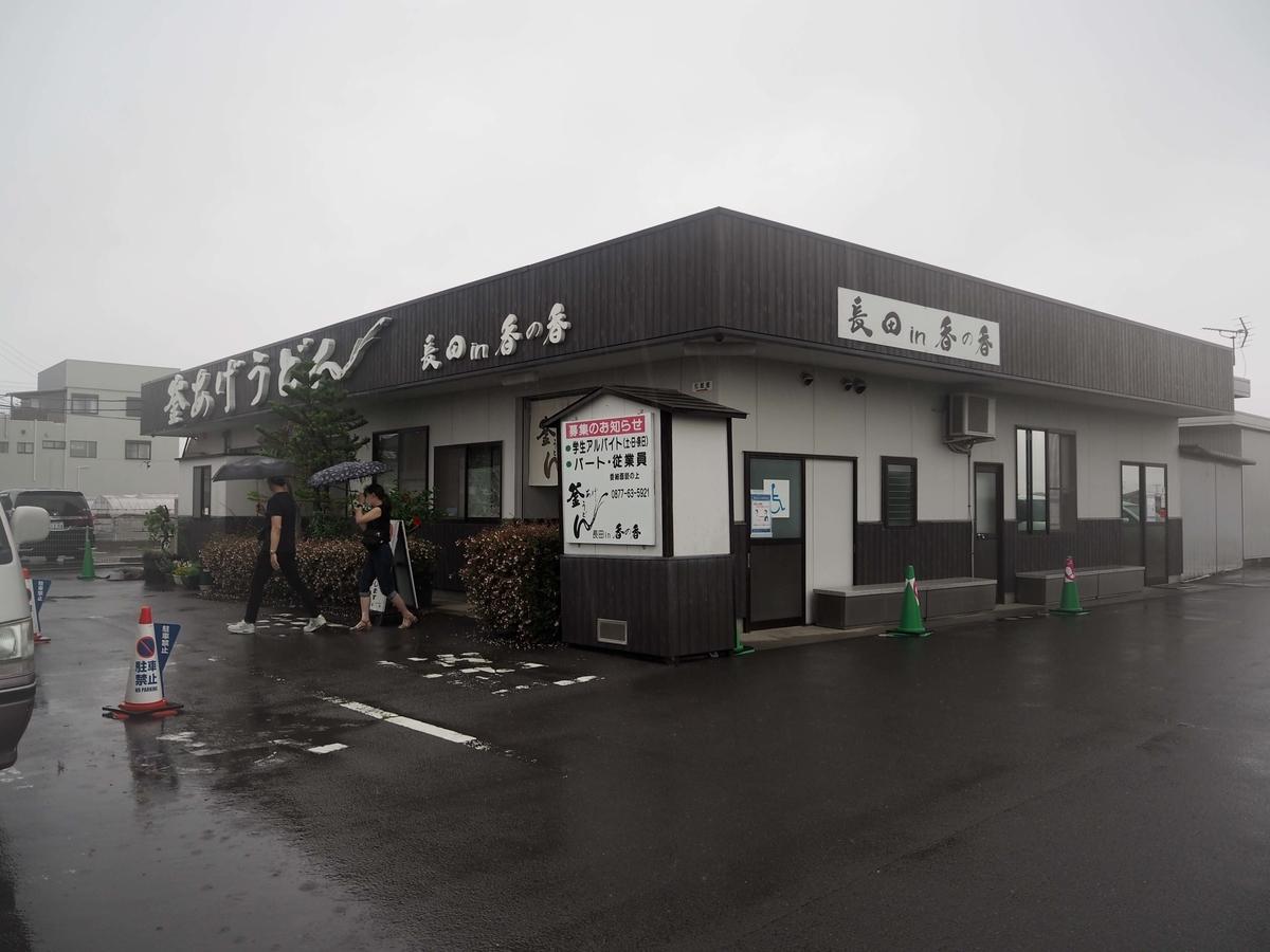 長田in香の香の店舗
