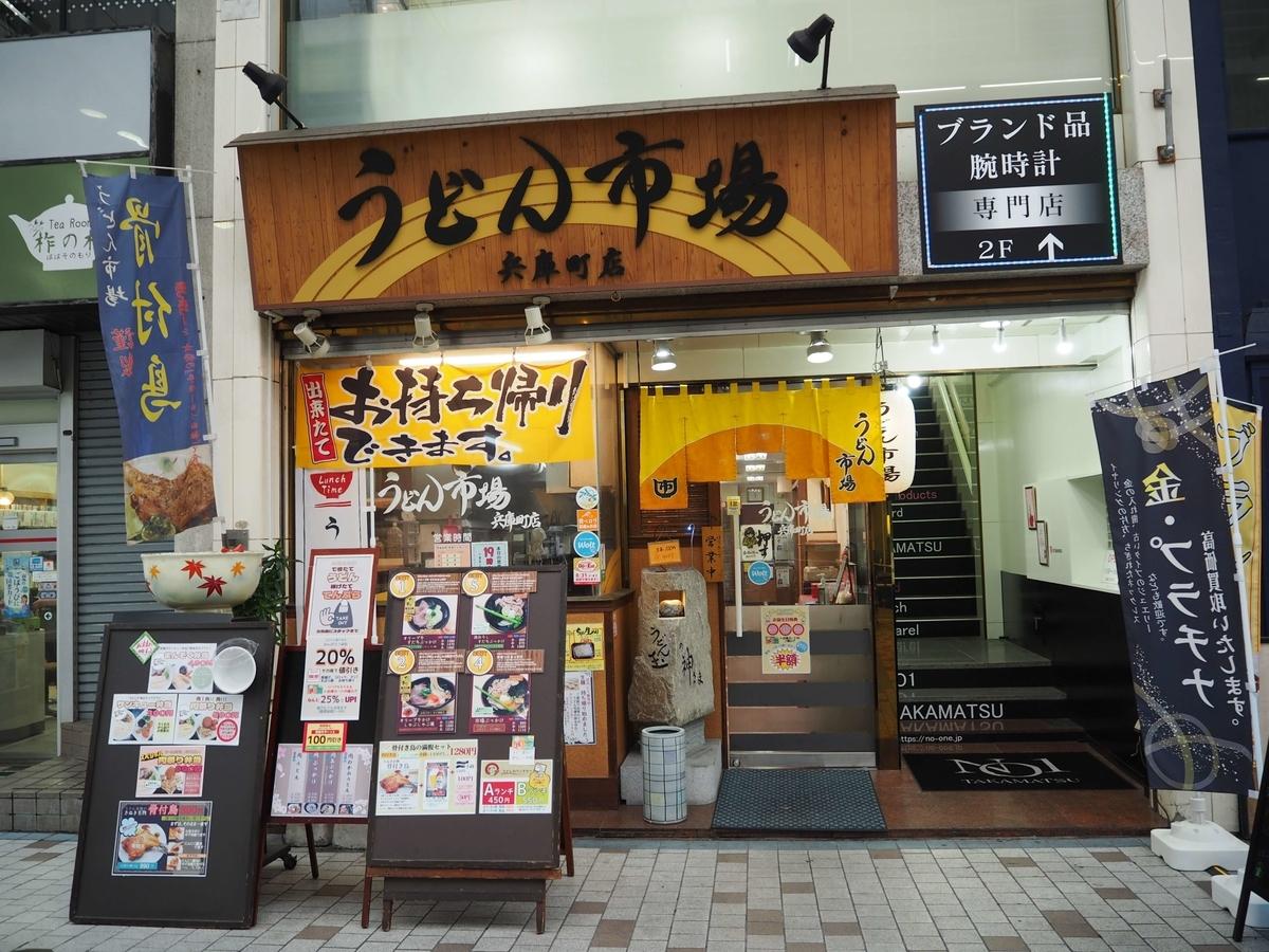 うどん市場兵庫町店