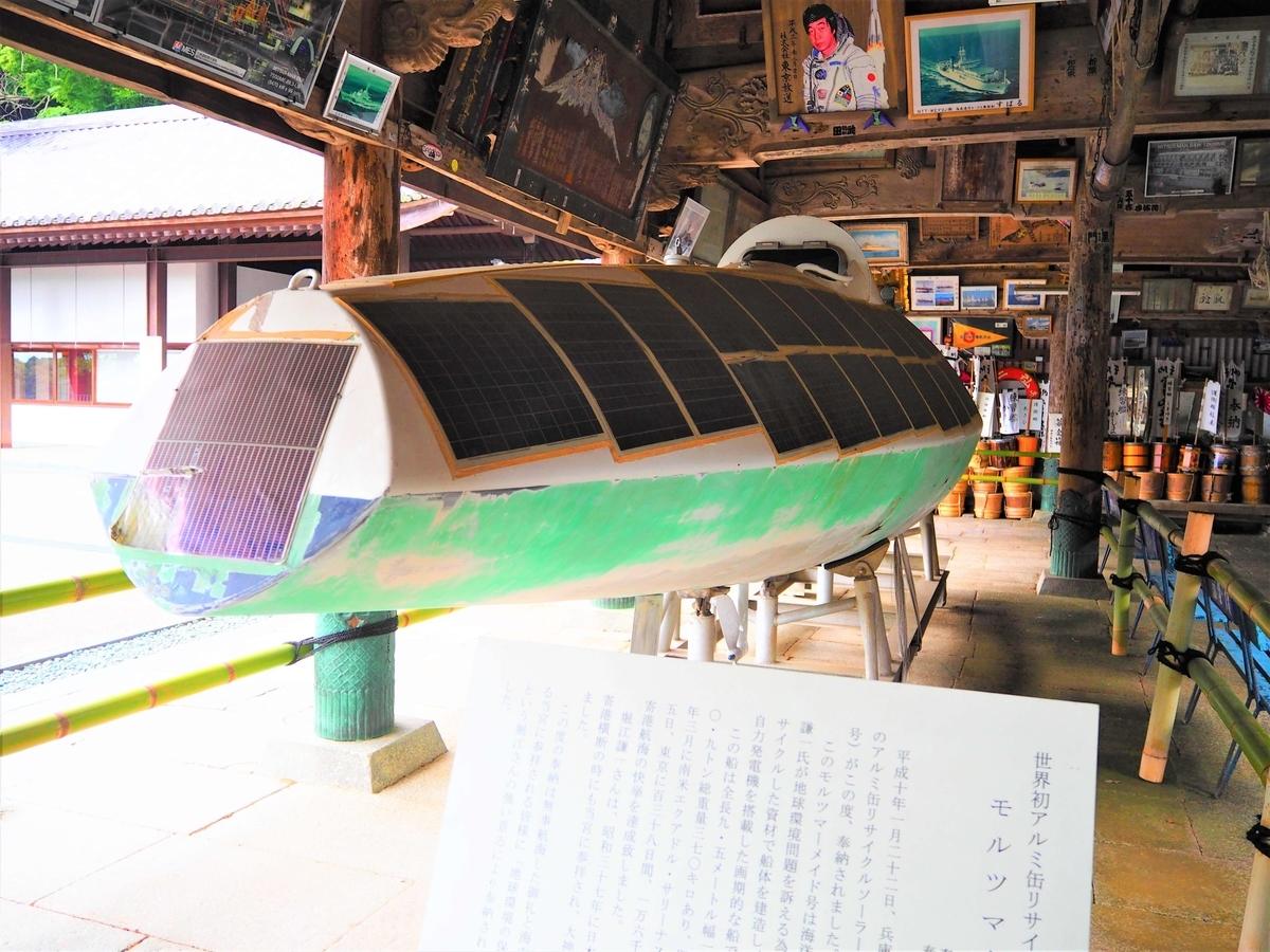 堀江謙一が奉納したソーラーボート