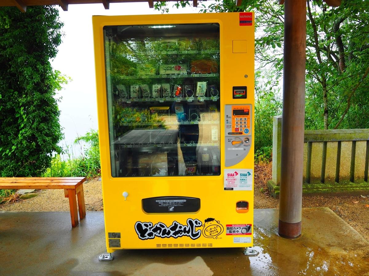 高屋神社境内の自動販売機