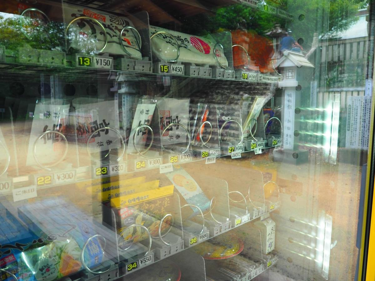 自動販売機の商品
