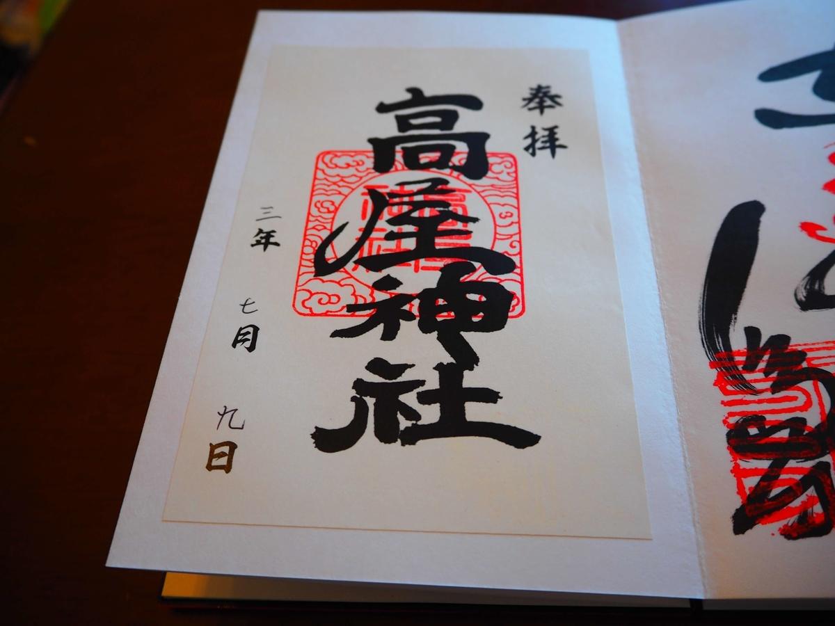 印刷された高屋神社の御朱印